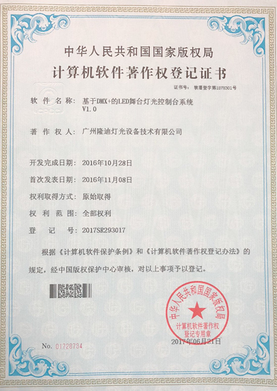 DMX-based LED stage light control system system V1.0 software copyright certificate