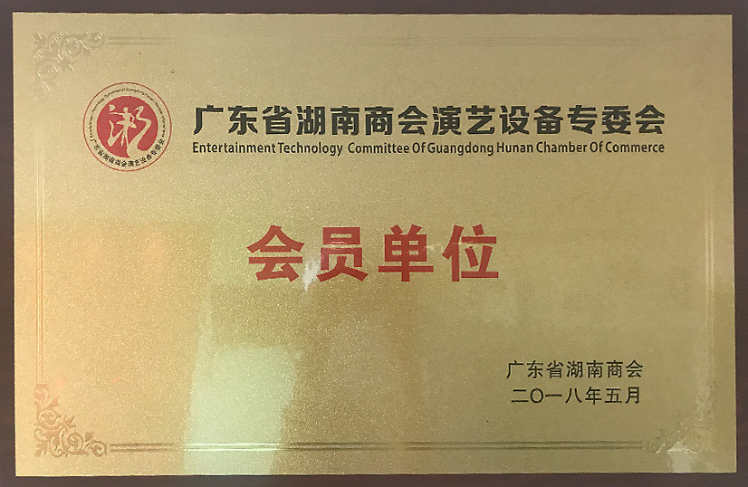 Hunan Chamber of Commerce Performing Arts Member
